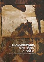 dergachev-scepters-khavlynsk-horses